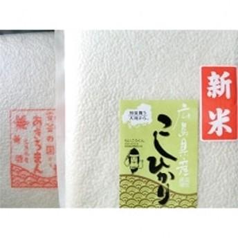 30年産 広島県産コシヒカリ&あきろまん(各3kg)精米と同時に真空パック!米びつ当番(鷹の爪)付