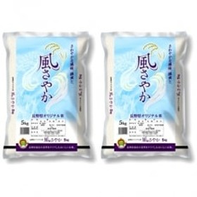 【平成30年産】長野県産風さやか 5kg×2袋