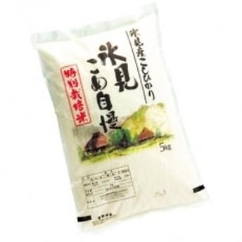 令和元年産 氷見産こしひかり 特別栽培米 氷見こめ自慢5kg