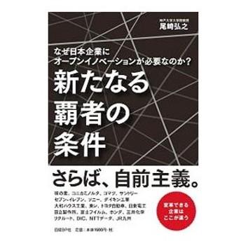 新たなる覇者の条件/尾崎弘之