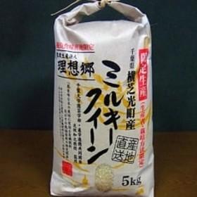 【平成30年産千葉大学共同研究米農生法人理想郷】色彩選別済玄米ミルキークイーン5kg×3袋