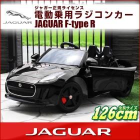 乗用玩具 車 乗用ラジコン ジャガー F-type Rクーペ(JAGUAR) 電動ラジコンカー 電動乗用玩具 乗用玩具 子供が乗れるラジコンカー[ラジコン ジャガー DMD-218]