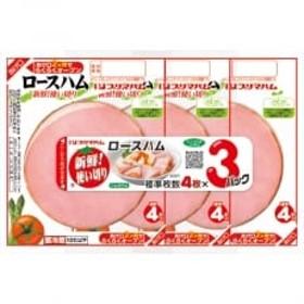 新鮮使い切りロースハム3連×12セット