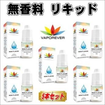 プルームテック リキッド カートリッジ アトマイザー 電子タバコ アクセサリー べイプ VAPOREVER 無香料 リキッド 5本セット