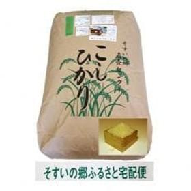 【平成30年産米】そすいのミネラル米27kg(そすいの郷特別栽培米)
