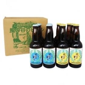 【風の谷のビール】 オーガニック地ビール12本セット
