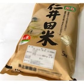 井上米穀店のブレンド仁井田米 (香るお米 十和錦+ヒノヒカリ) 精米 5kg