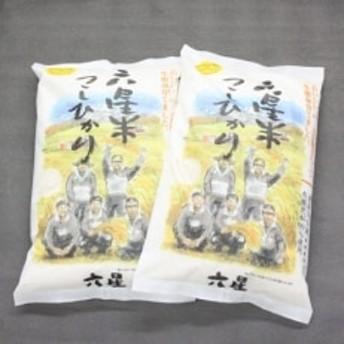 六星 六星米こしひかり白米 25kg(5kg袋×5)