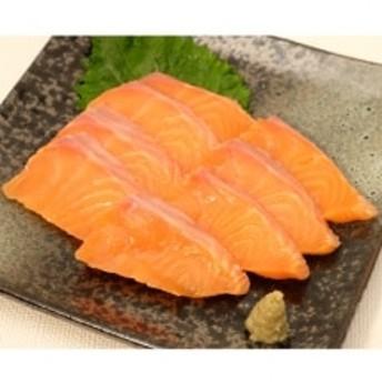 お刺身サーモン700g(2本入り)
