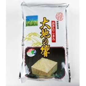 【平成30年産】あきたこまち「植酸栽培 大地の響8kg」(精米)