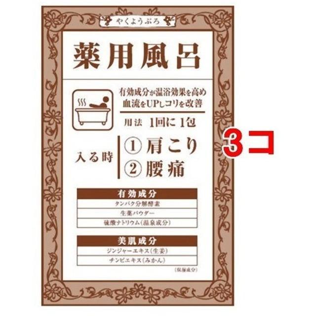 薬用風呂 肩こり・腰痛 ( 40g3コセット )