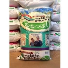 JGAP認証農場リッキーファームのお米【ななつぼし5kg】