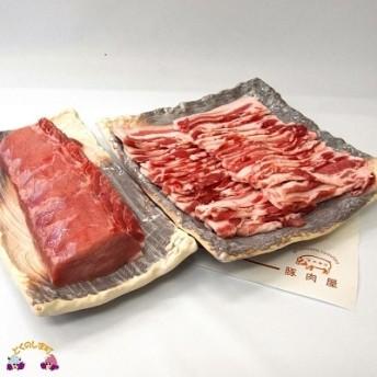 ~真面目に島育ち~徳之島の島豚セットD(3枚肉スライスと島豚ロース)