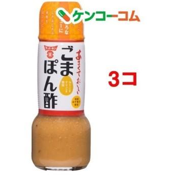 フンドーキン あまくておいしいごまぽん酢 ( 190mL3コセット )/ フンドーキン