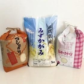 「平成30年産」滋賀県産 みずかがみ 特別栽培米コシヒカリ 環境こだわり米ミルキークイーン 計1