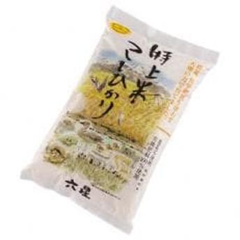 六星の特上米こしひかり『玄米』5kg