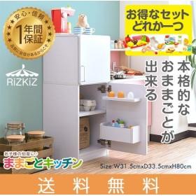 ままごと おままごと 冷蔵庫 おもちゃ 選べるオプションセット キッチン 台所 木製 ままごとセット ままごとキッチン 子供用 知育玩具 RiZKiZ 送料無料