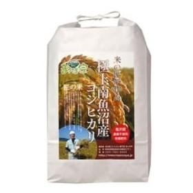 【令和元年新米】特別栽培米「南魚沼産コシヒカリ」(栽培期間中農薬・化学肥料不使用)白米5kg