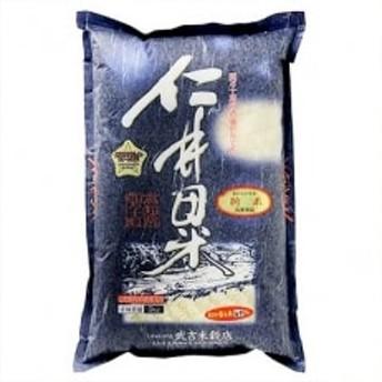 【武吉米穀店人気のお米】ウソのような本当の香りに感動!仁井田米5kg