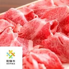 ◆飛騨市推奨特産品◆飛騨牛リッチな切り落とし1kg