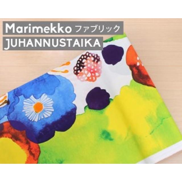 マリメッコ ユハンヌスタイカ コットンファブリック(生地) ホワイト (30cm以上から10cm単位で切り売り) [ネコポス対応可(100cmまで)]