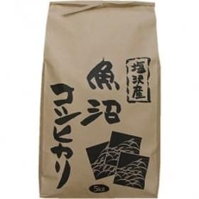 【平成30年産】【塩沢産】魚沼コシヒカリ 白米 5kg