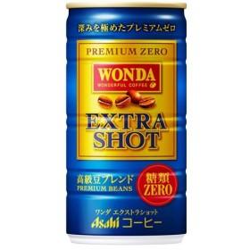 【ケース販売】ワンダ エクストラショット 缶 185g×30本 アサヒ飲料 代引不可