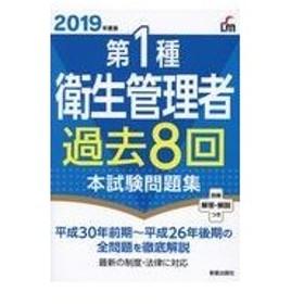 第1種衛生管理者過去8回本試験問題集 2019年度版/荘司芳樹