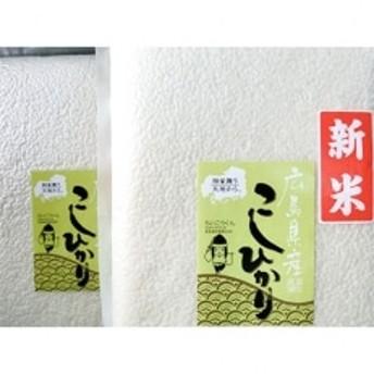 30年産 広島県産コシヒカリ6kg(3kg×2袋)精米と同時に真空パック!米びつ当番(鷹の爪)付