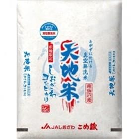 【30年産】≪真空パック無洗米≫ 精米2kg 南魚沼産しおざわコシヒカリ『天地米』