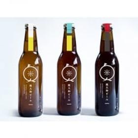 奥大和ビール3種類飲み比べ 2セット