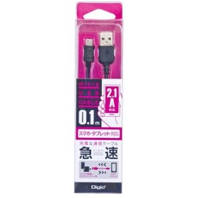 Digio2 2.1A microUSBケーブル スマホ・タブレット対応 0.1m ZUH-MR2A01BK ブラック ナカバヤシ 代引不可