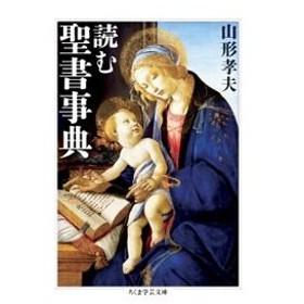 読む聖書事典/山形孝夫