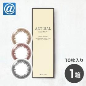 【送料無料】【YM】アーティラル UV&モイスト 10枚入1箱(ワンデー / 度なし / 度あり / カラコン / カラーコンタクト)