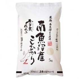 【雪蔵貯蔵米】南魚沼産こしひかり 5kg