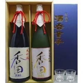 ハクレイ酒造 大吟醸酒とオリジナルグラスセット