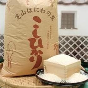 【平成30年産】芝山町産コシヒカリ5kg(精米)