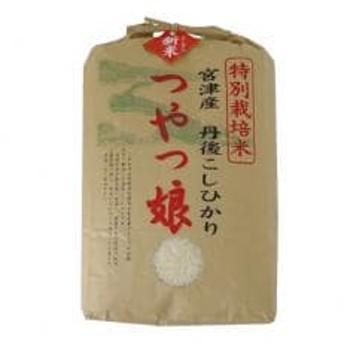 【平成30年産】特別栽培米 宮津産丹後コシヒカリ「つやっ娘」5kg
