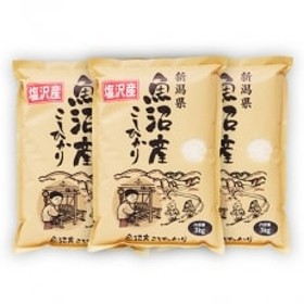【令和元年産】南魚沼産コシヒカリ(精米)『100%塩沢』3kg×3