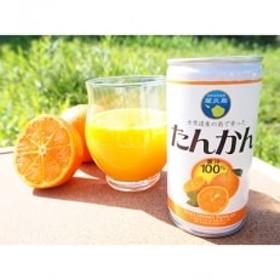 果汁100%屋久島たんかんストレートジュース(12本入り)