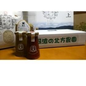 【数量限定】阿波ノ北方農園セット