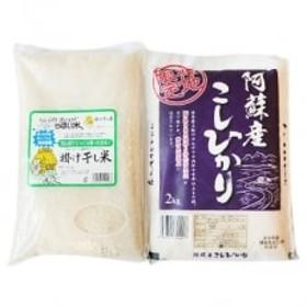 阿蘇産こしひかり精米2kgと掛干米精米2kgのセット
