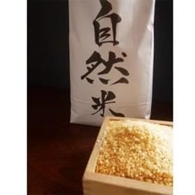 自然米(玄米4kg)