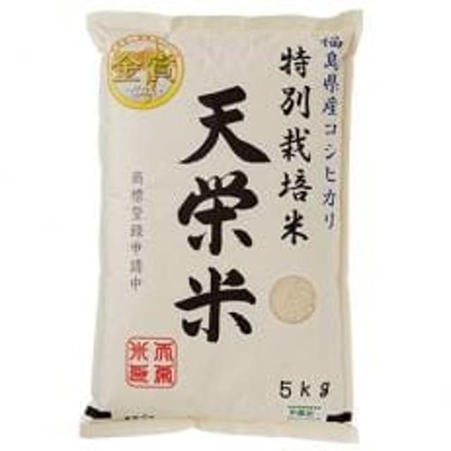 特別栽培米『天栄米』5kg