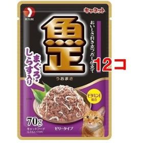 キャネット 魚正パウチ まぐろ・しらす入り ( 70g12コセット )/ キャネット