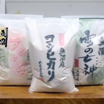 【先行受付】魚沼産夢ごこち&ミルキークイーン&コシヒカリ3品種食べ比べ 計15kg(各5kg×3袋)