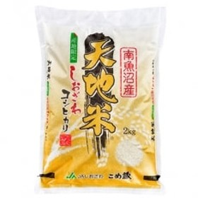 【30年産】南魚沼産しおざわコシヒカリ『天地米』精米2kg