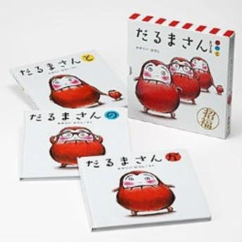 「だるまさん」シリーズ3冊ケース入り 絵本 プレゼント 子供 誕生日 出産祝い