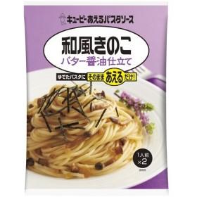 キユーピー あえるパスタソース 和風きのこ バター醤油仕立て 111.4g 代引不可