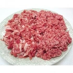 里見和豚小マ切&挽肉1.6kgUP